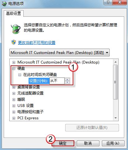 Power_Management_5.png